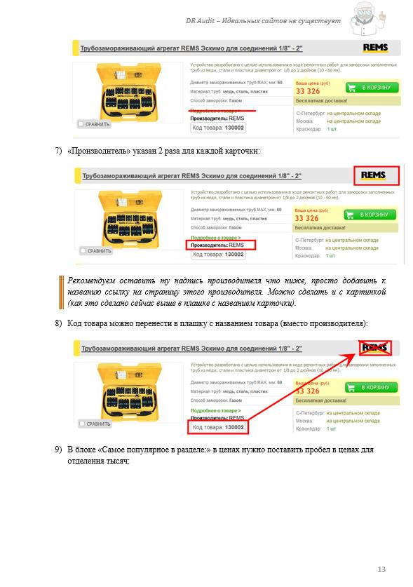 Маркетинговый аудит сайта евроинструмент.рф
