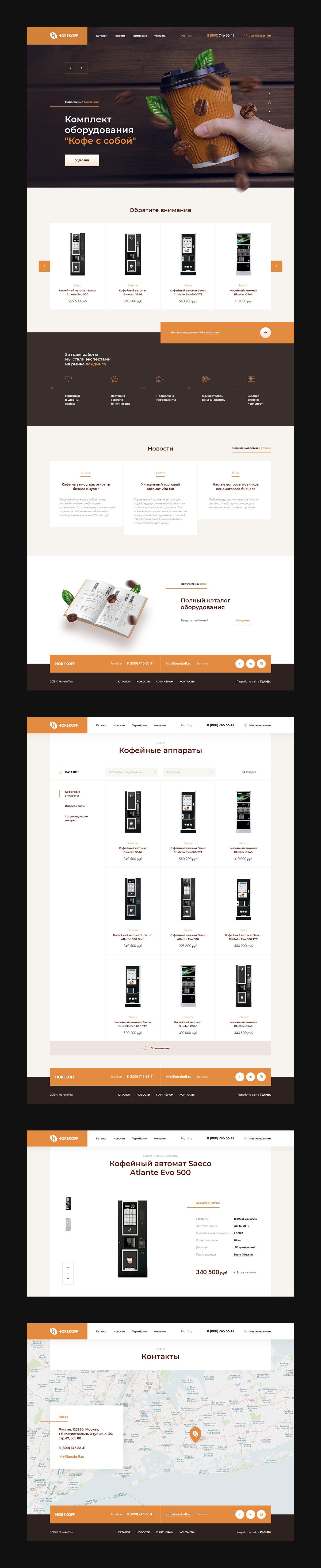 Cайт-каталог по продаже кофейного оборудования