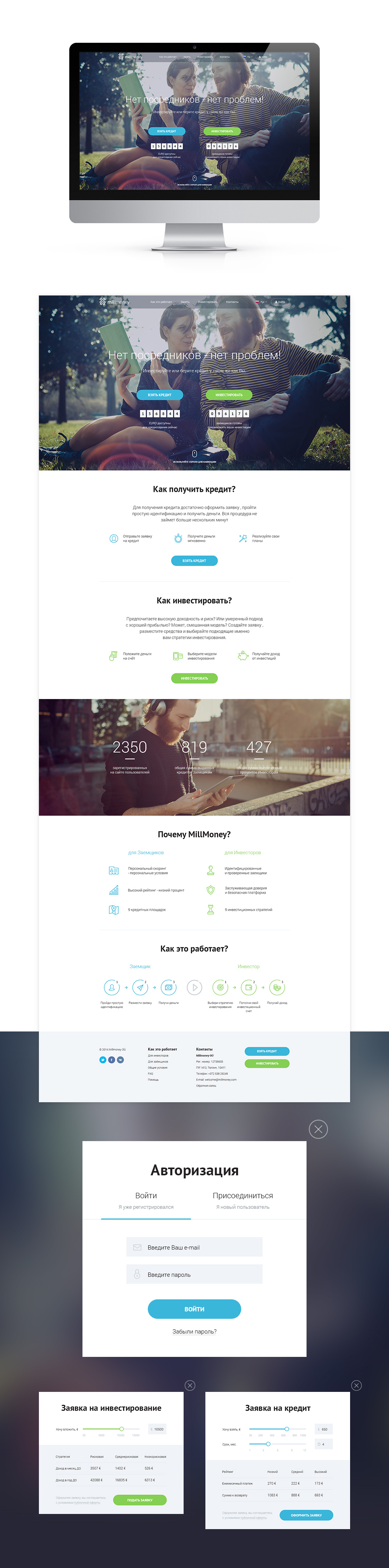 Сайт микрокредитоваия
