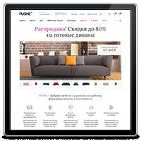 Интернет-магазин диванов фабрики Pushe
