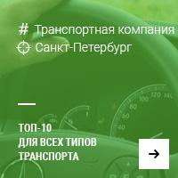Продвижение транспортной компании в Яндексе