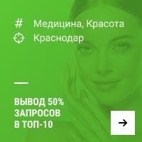 Продвижение молодого сайта клиники - FACES-CLINIC.RU