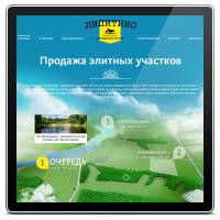 Разработка корпоративного сайта Липитино