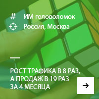 SEO+PPC для ИМ головоломок - CCCSTORE.RU