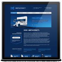 Корпоративный сайт компании по изготовлению металоизделий.