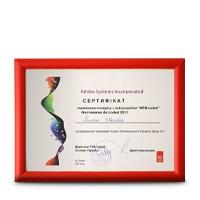 Сертификат от Adobe Ukraine