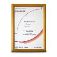 Сертификат от DECODED
