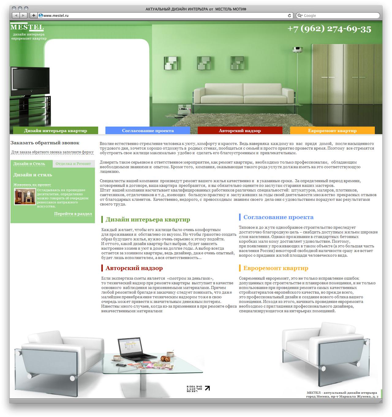 Макет сайта дизайн интерьеров