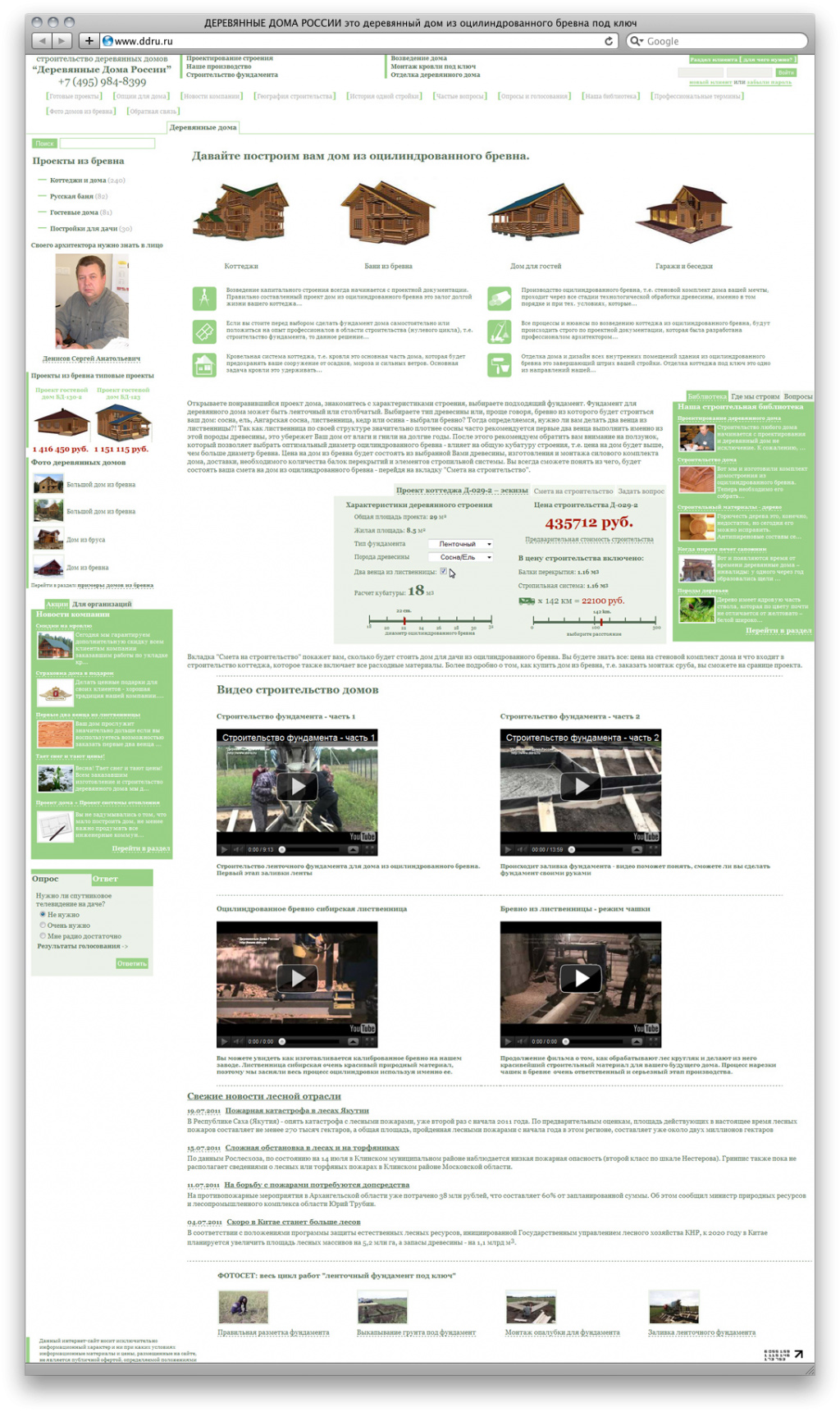 Дизайн строительного сайта