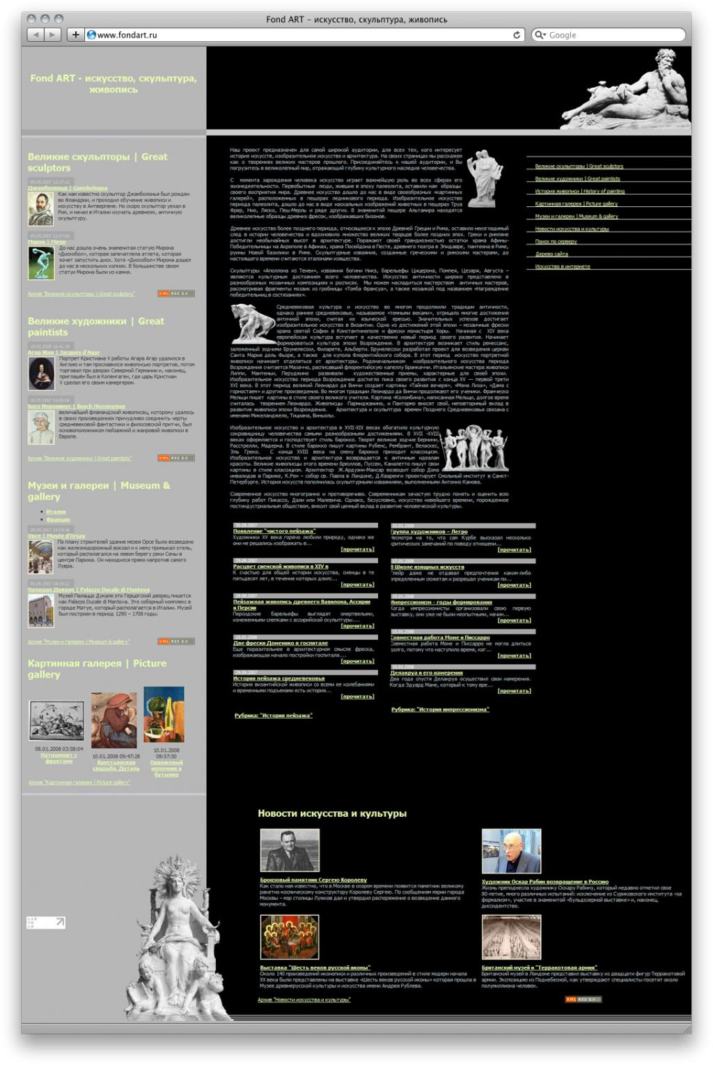 Сайт искусство