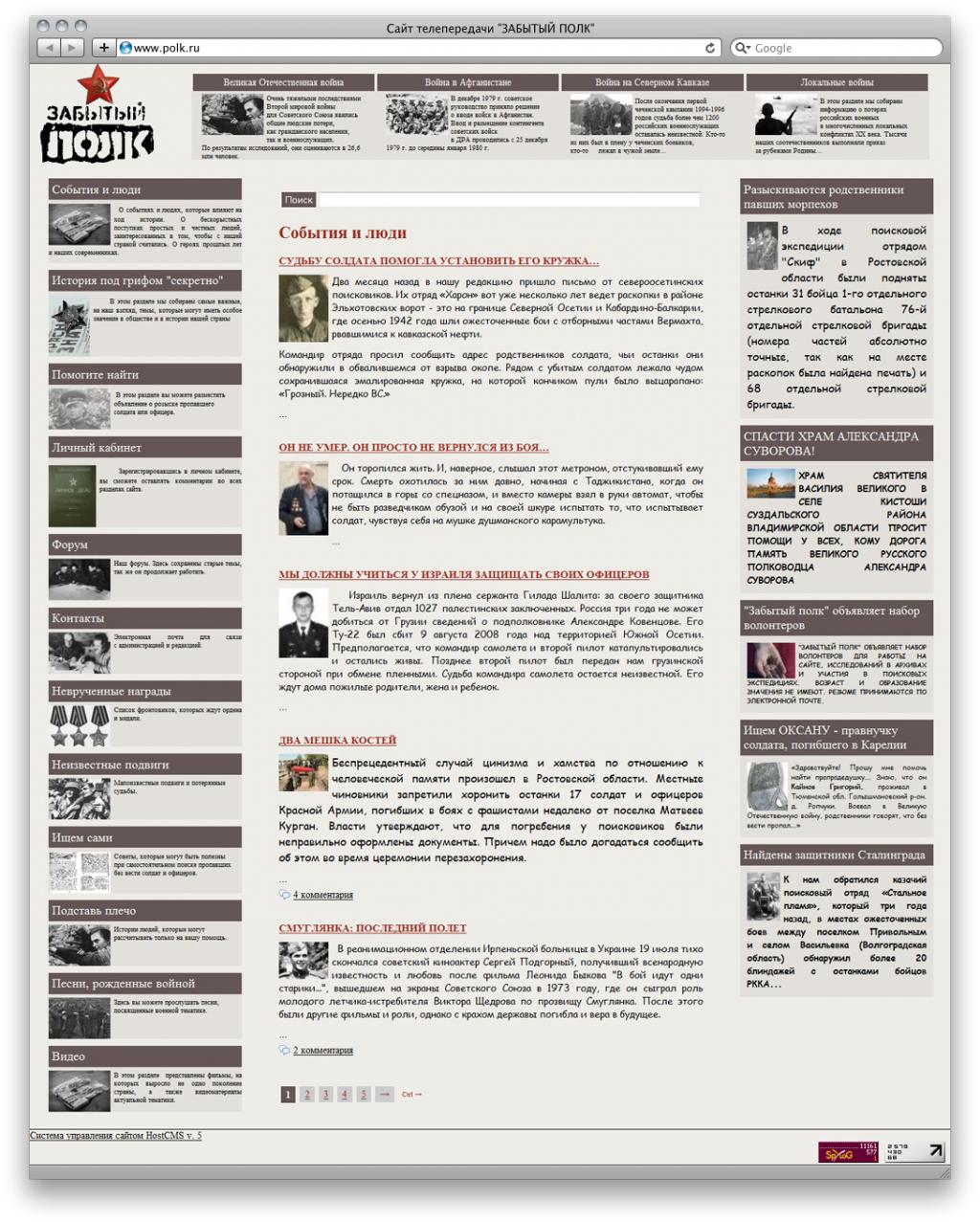 Дизайн сайта СМИ
