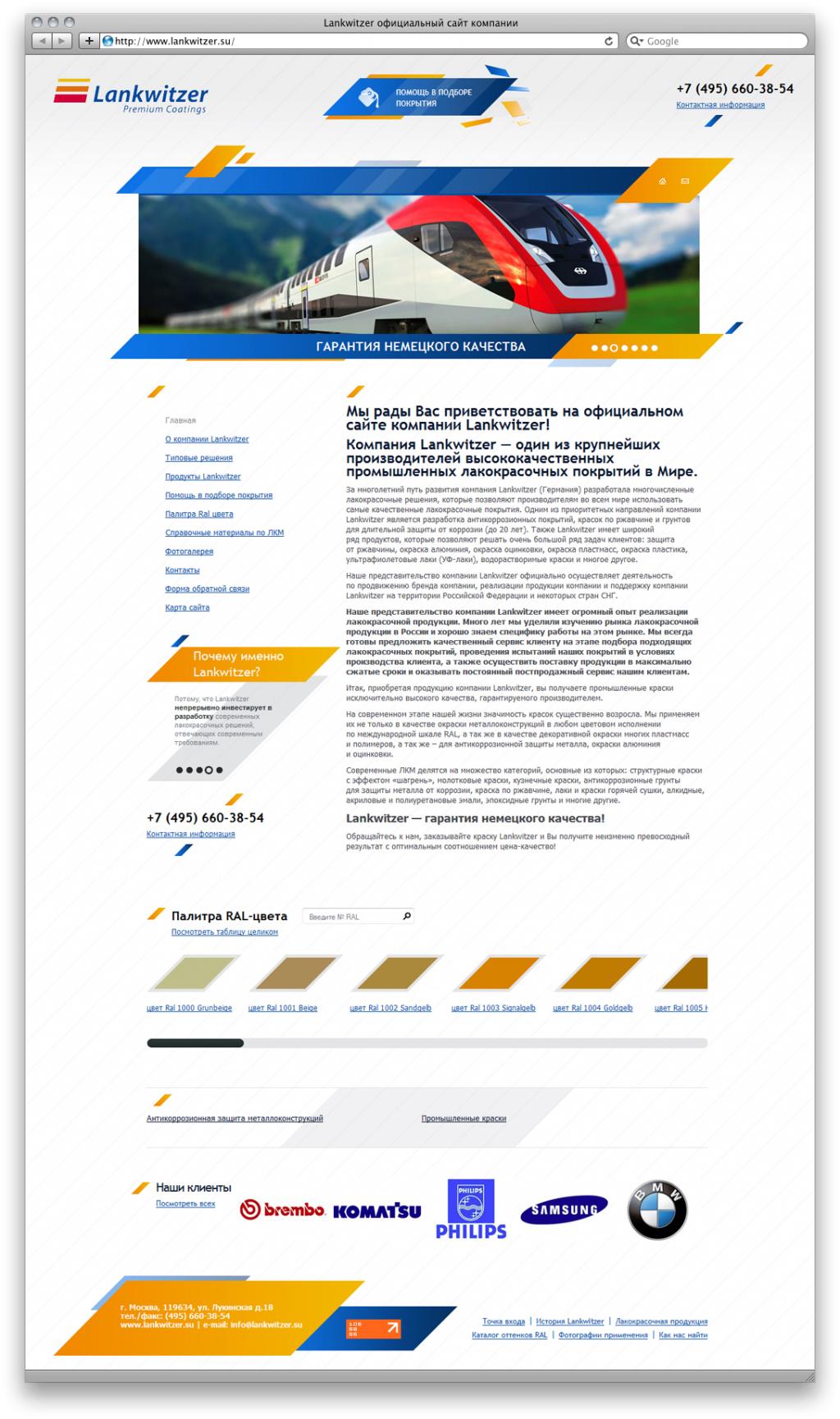 Lankwitzer Lackgruppe оцициальный сайт