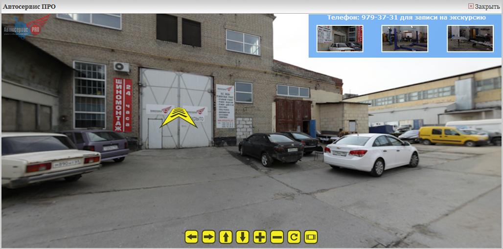 Виртуальный тур по автосервису 1-я локация