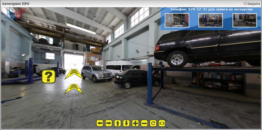 Виртуальный тур по автосервису 3-я локация
