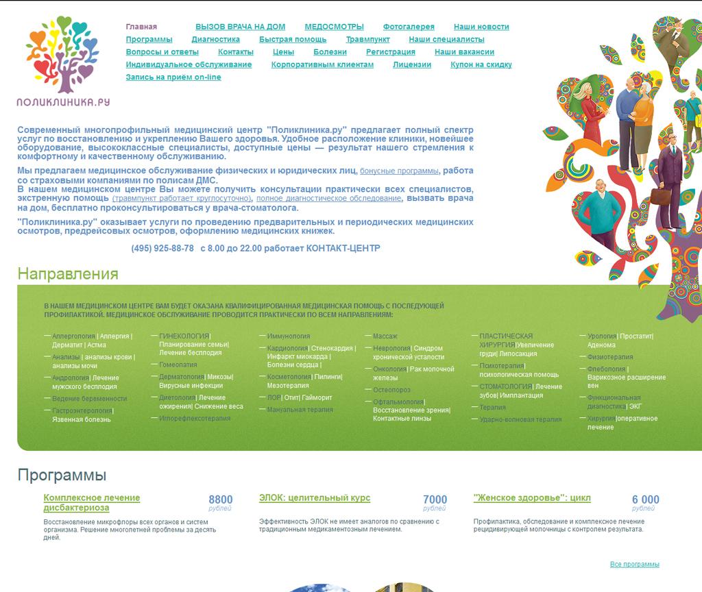 оптимизация сайта Поликлиника.Ру