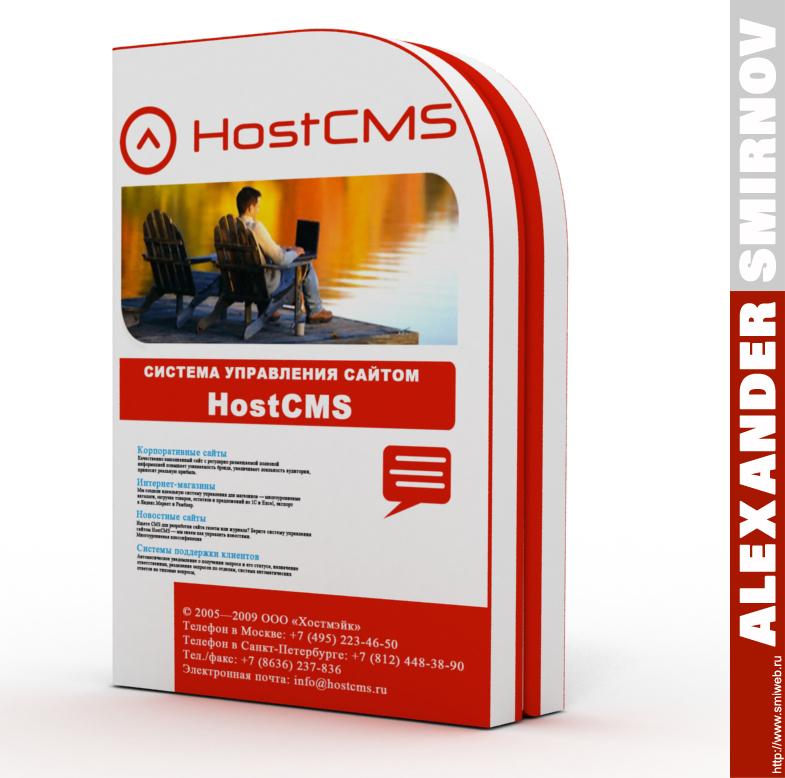 Коробка для дистрибутива HostCMS