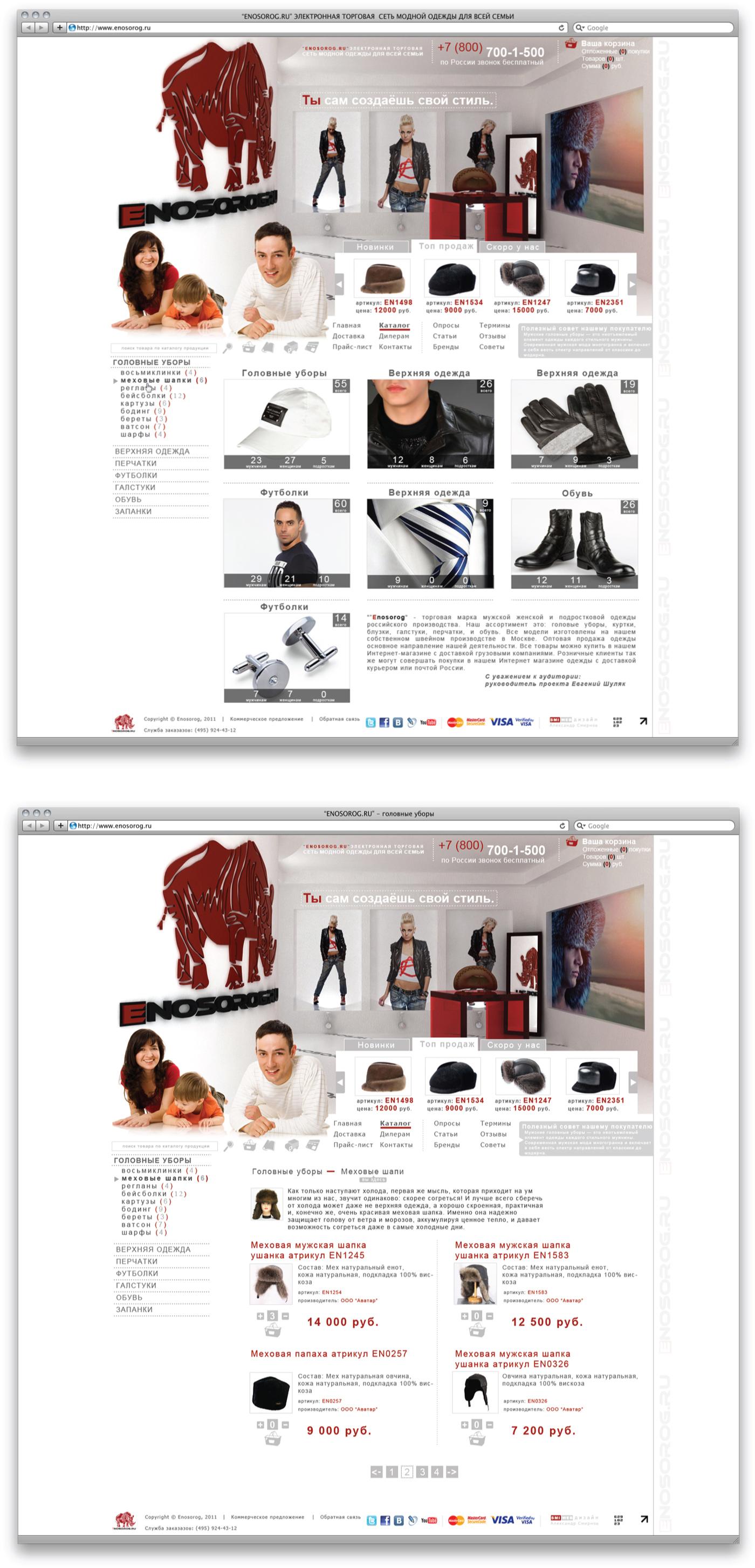 Дизайна для интернет магазина
