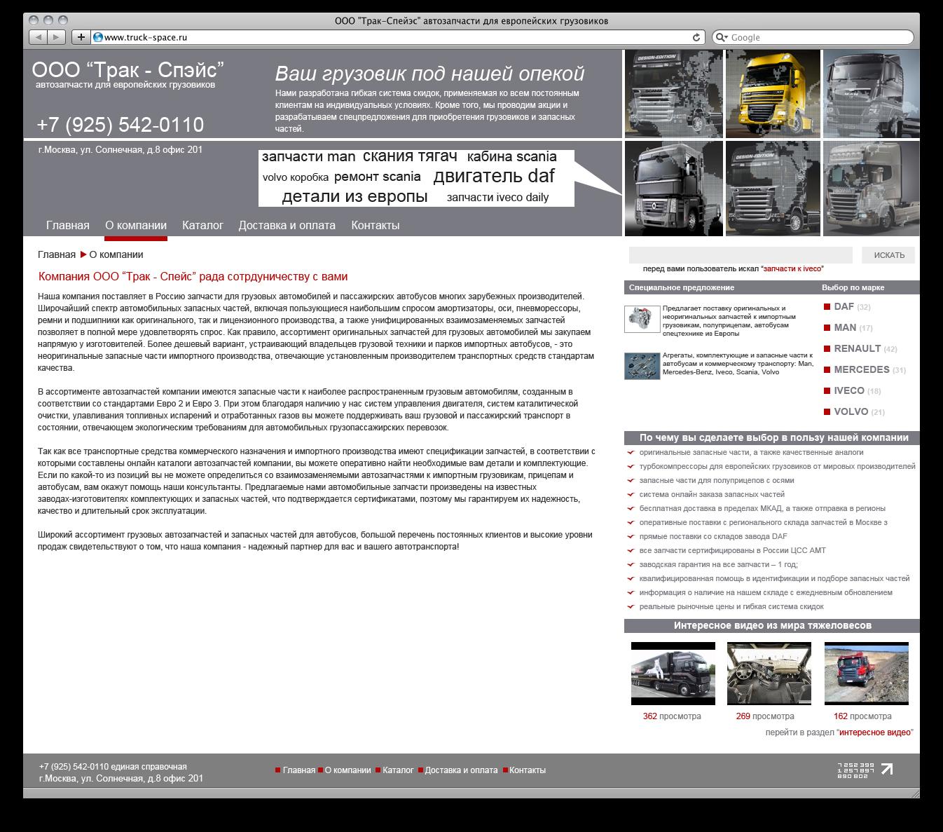 Сайт запчасти для европейских грузовиков