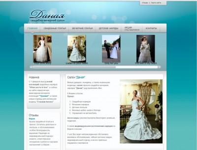 Свадебный салон Даная