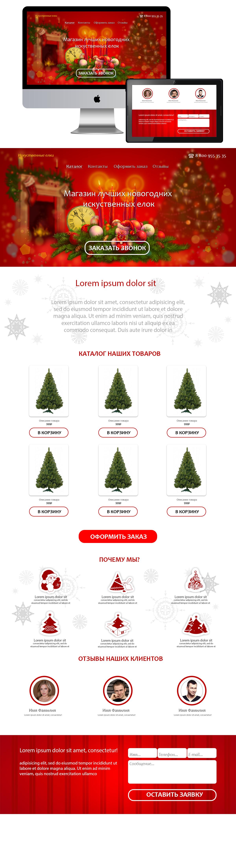 Landing page по  продажам искусственных елок