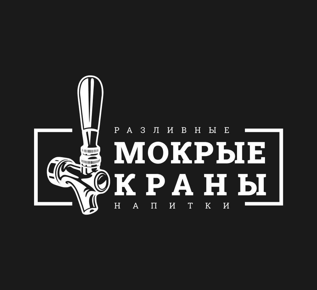 Вывеска/логотип для пивного магазина фото f_2386022bd24df698.png