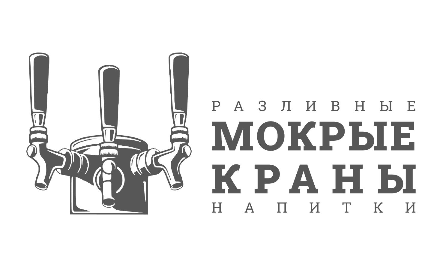 Вывеска/логотип для пивного магазина фото f_2746025363231099.png