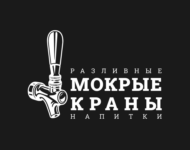 Вывеска/логотип для пивного магазина фото f_6716022bd2ae2529.png