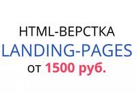Верстка лендингов, адаптивная html-верстка