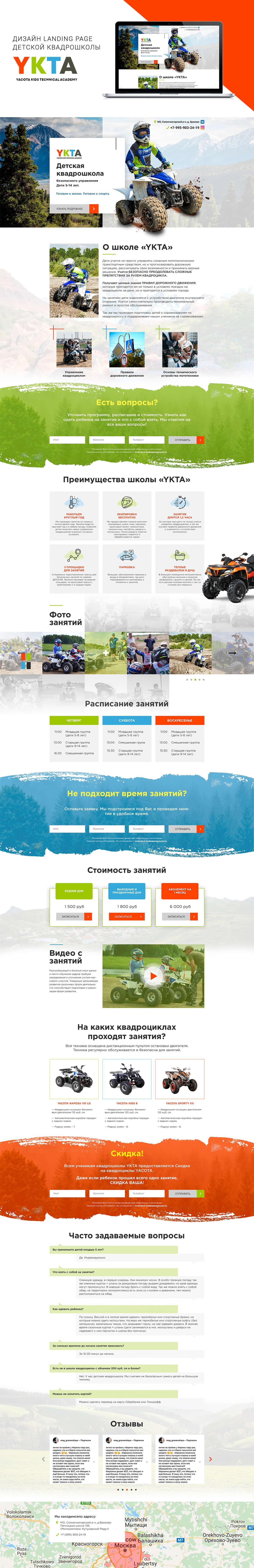 "Landing Page детской квадрошколы ""YKTA"""
