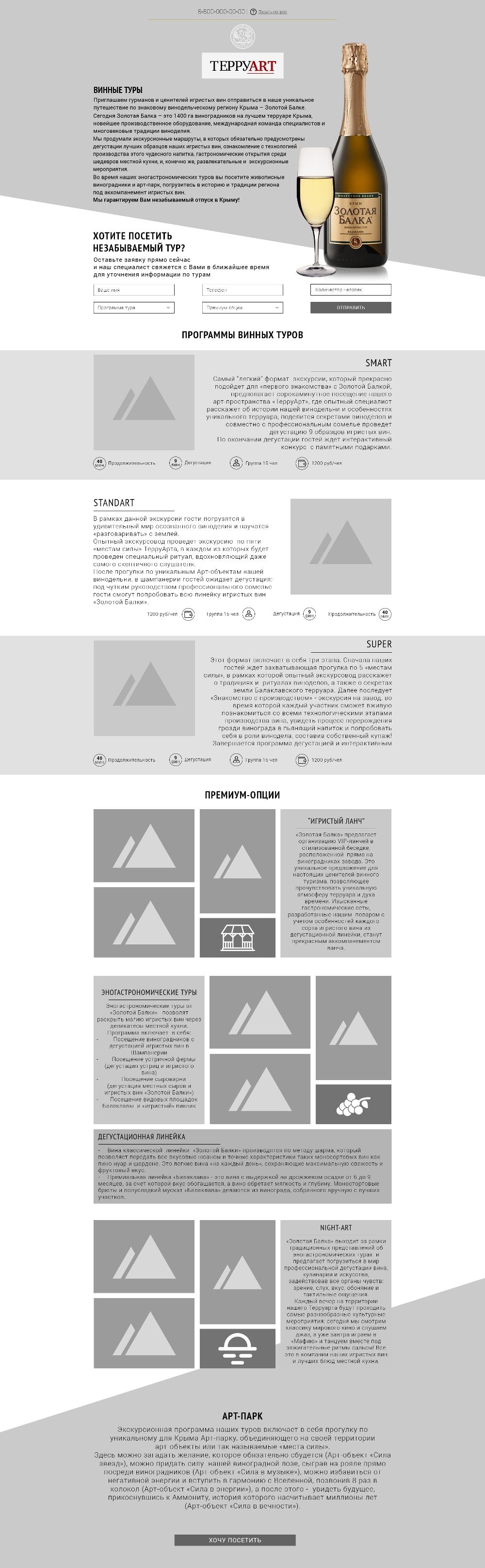 """Прототип Landing Page """"Винные туры"""""""