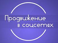 Консультация по продвижению в социальных сетях инстаграм, одноклассники,...