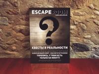 "Листовка ""Escaperoom"""