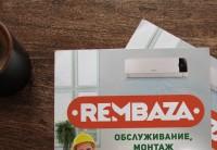 """Листовка """"REMBAZA"""""""