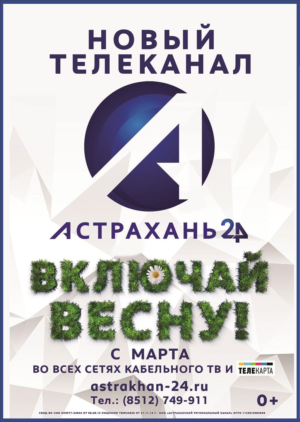 Телеканал «Астрахань 24»