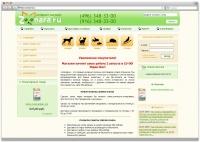 Интернет магазин Zoonara.ru