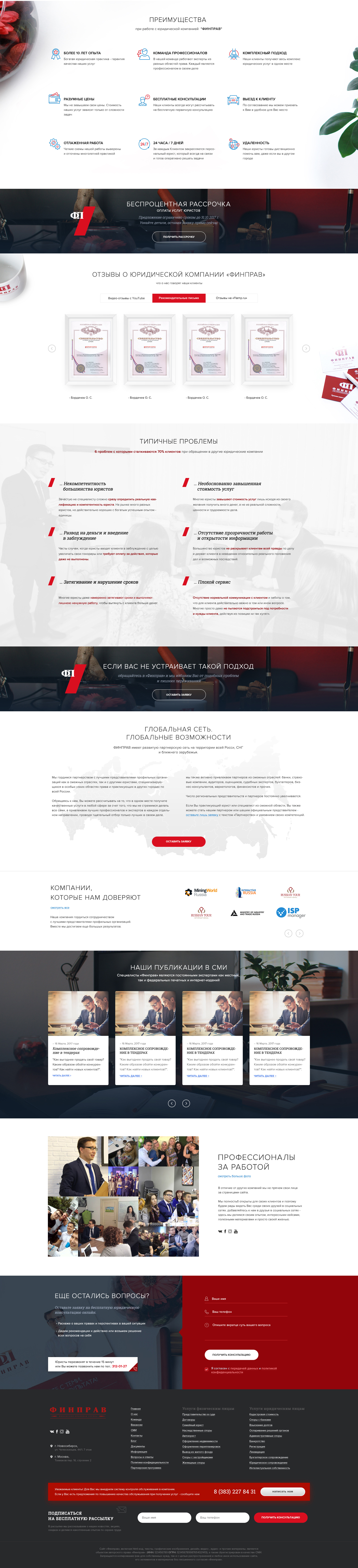 Финправ юридический сайт