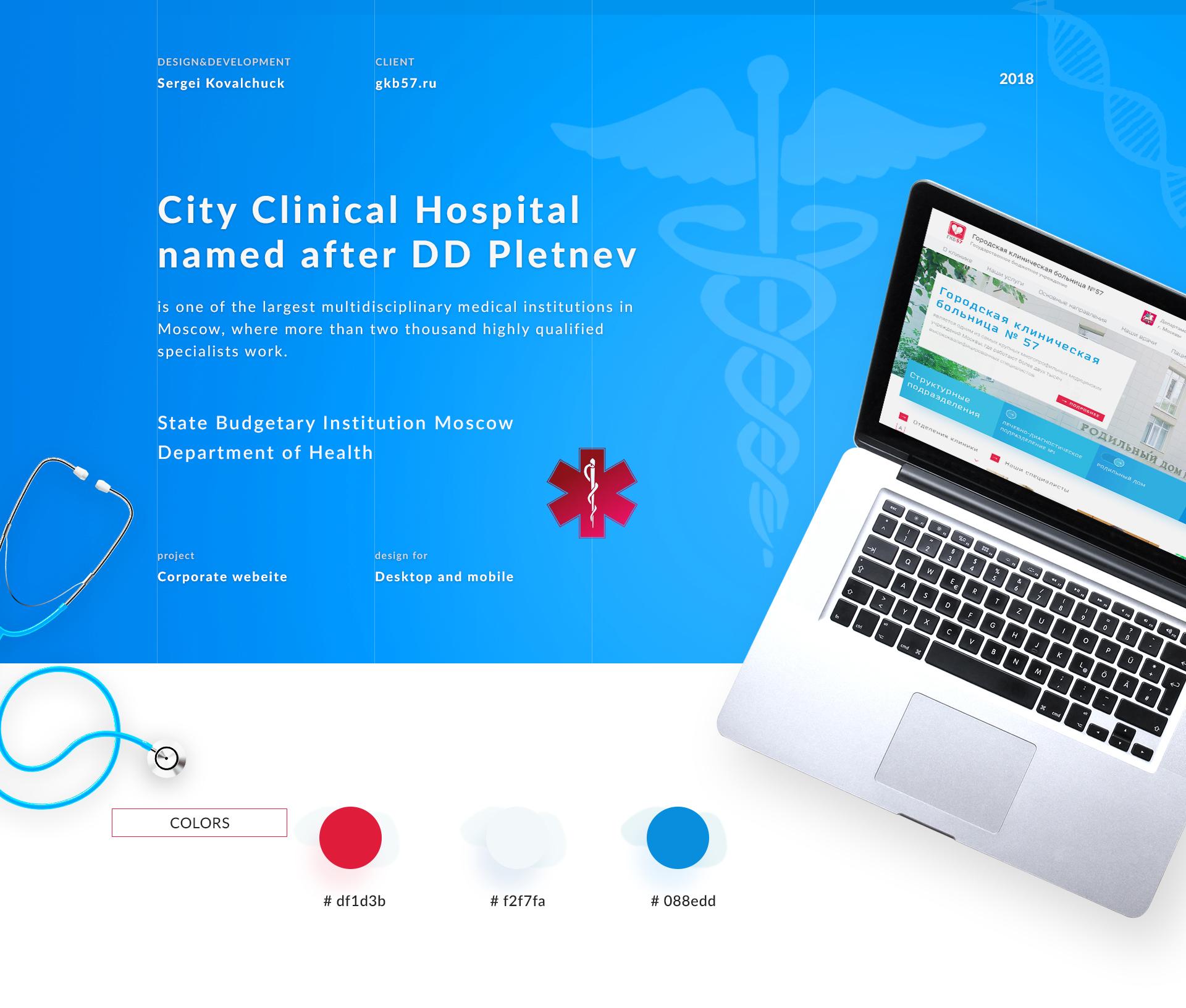 ГКБ 57, городская больница Москва