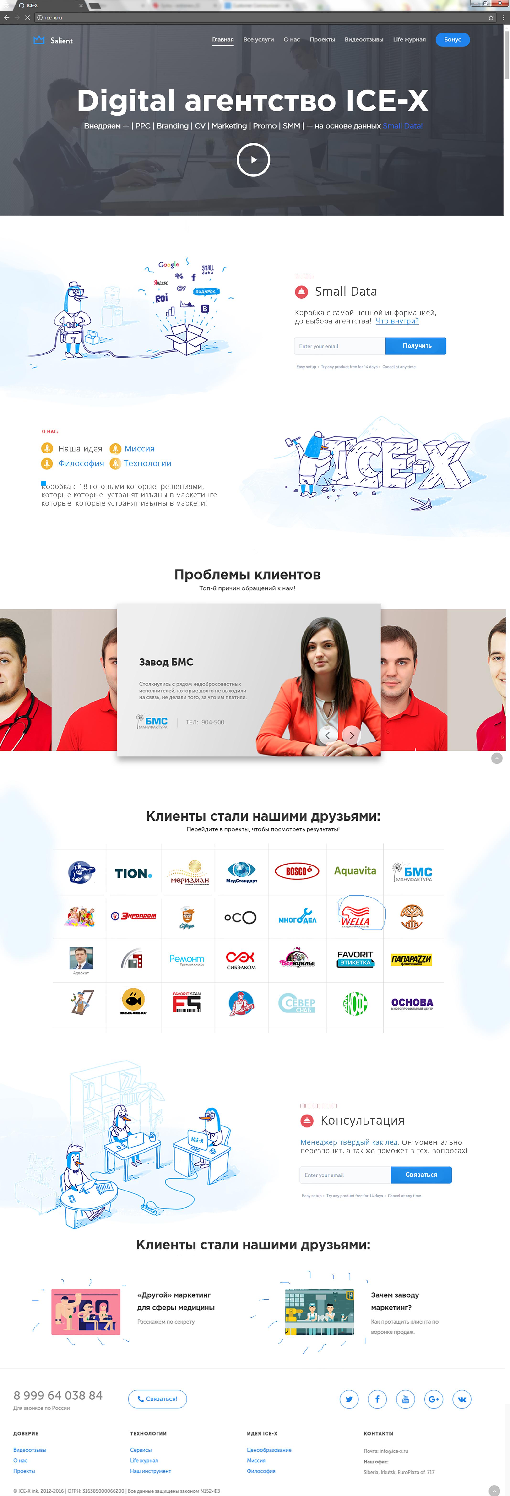 ICE-X, сайт digital агенства