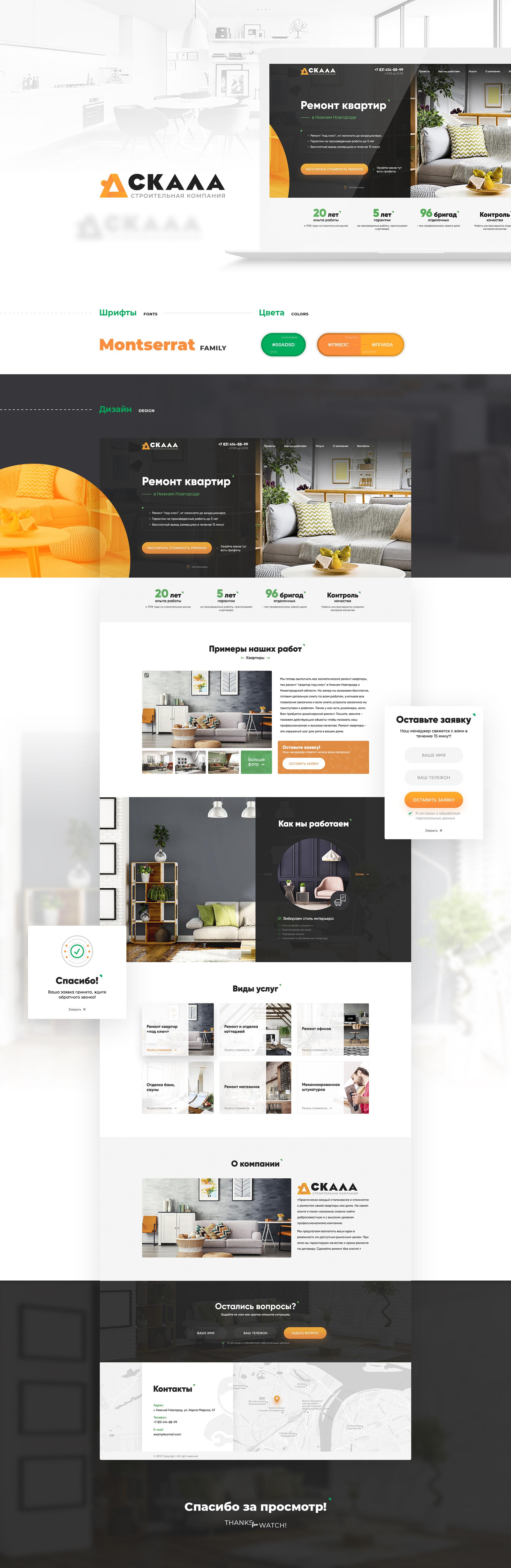Скала, сайт строительной компании