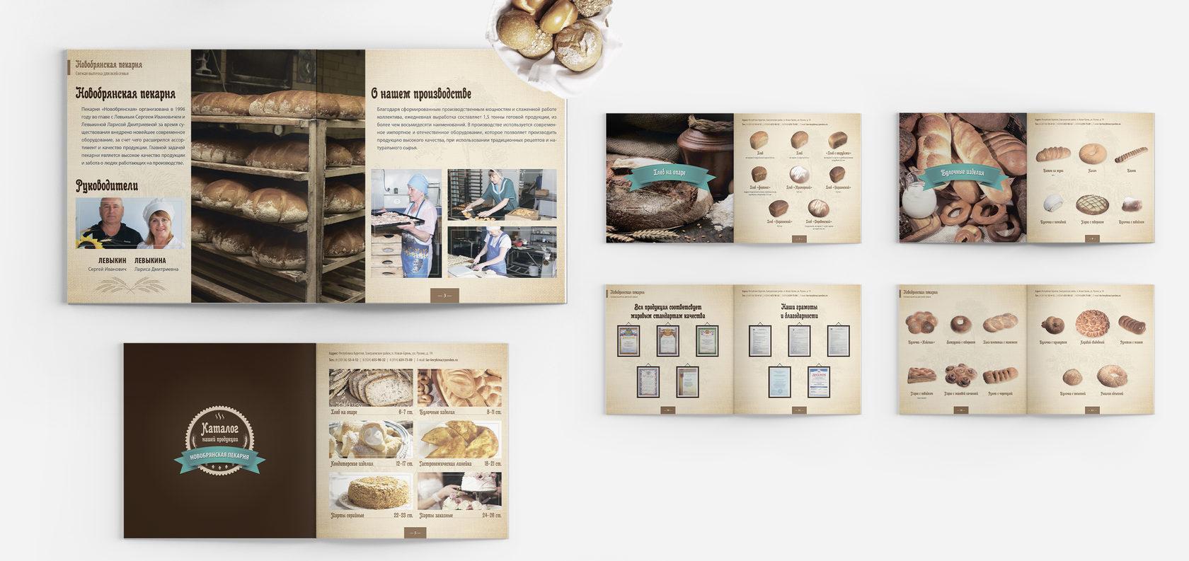 Новобрянская пекарня
