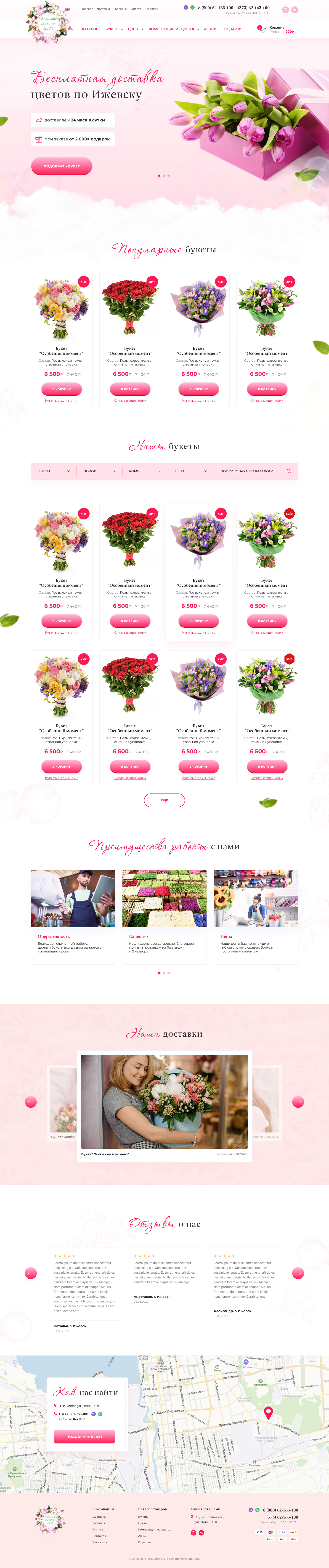 Сайт - Аленький Цветочек