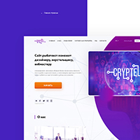 Cryptell
