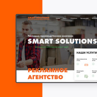 Smart Solution, рекламно производственная компания
