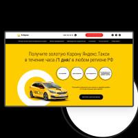 Золотая Корона, таксопарк