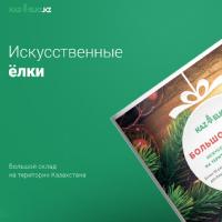 Маркетинг кит - KazElki
