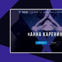 Arena, сайт мероприятий