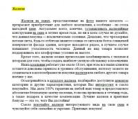 Жалюзи // ogrsistem.ru/