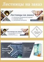 Дизайн шапки и постов VK // лестницы на заказ