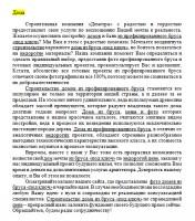 Дома // kudesnikstroy.ru/