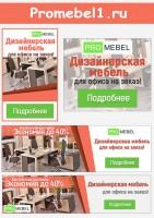 Баннеры для контекстной рекламы Яндекс.Директ (мебель) // promebel1.ru